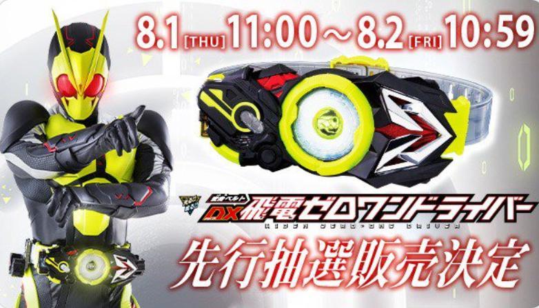 仮面ライダーゼロワン変身ベルト(DX飛電ゼロワンドライバー)先行抽選販売